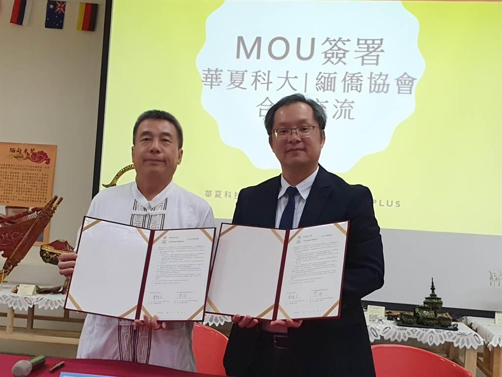 華夏科技大學即日起舉辦「望見南方–從史料認識東南亞」展覽,並與中華民國緬甸歸僑協會簽署MOU合作交流備忘錄,期許未來一起共同推廣緬甸文化。(葉書宏攝)