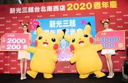 新光三越周年慶全館滿3000送300 寶可夢好禮卡友獨享