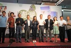 澎湖永續旅遊發展與美食推廣論壇 號召全國集思廣益