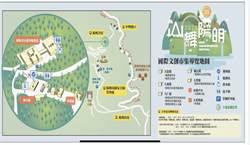 陽明山國家公園成立35週年 文大推動「陽明山學」