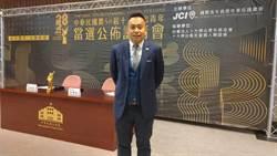 苗檢檢察官黃振倫獲10大傑出青年