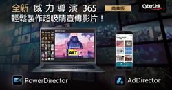 訊連科技推威力導演365商業版及AdDirector 快速生成吸睛影片