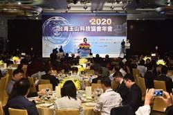 疫情留下了大家 台灣玉山科技協會年會大熱鬧