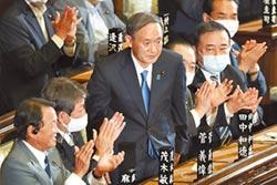 菅內閣上路 將終結新冠重建經濟