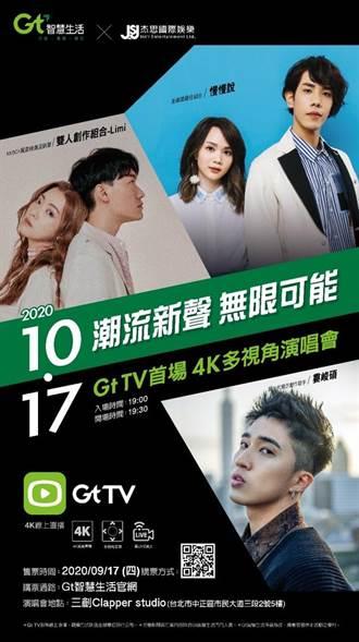 亞太電信5G飆速進擊 攜手杰思國際娛樂辦「4K多視角演唱會」