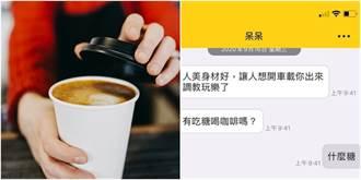 玩交友軟體被問「喝咖啡嗎」?網爆真相勸報警:吃了包尿布