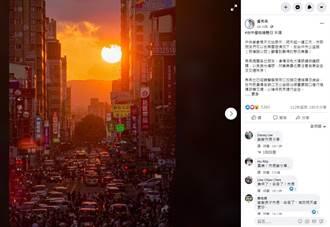 「曼哈頓懸日」美景再現台中 市長貼心叮嚀「準備太陽眼鏡」