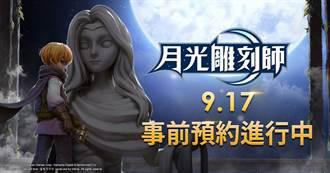 韓國百萬小說IP同名手遊《月光雕刻師》事前預約&預先創角9/17今日開跑!