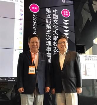 趙國帥當選文化大學校友總會新任理事長