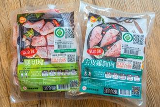 氣冷雞中秋烤肉組 烤肉更安心