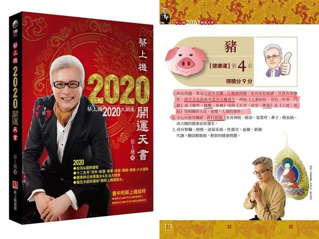 蔡上機在書中點出2020年重要須知。(圖/FB@蔡上機(神仙哥哥))