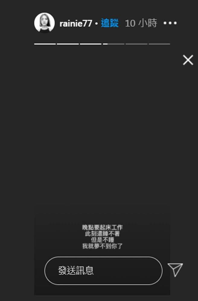 楊丞琳 IG追悼小鬼。(圖/rainie77 IG)