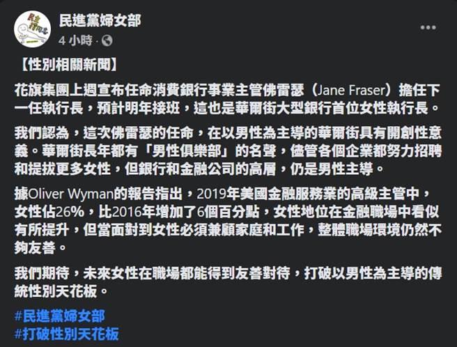神隱8天後,民進黨婦女部首次PO文 (圖/民進黨婦女部臉書)