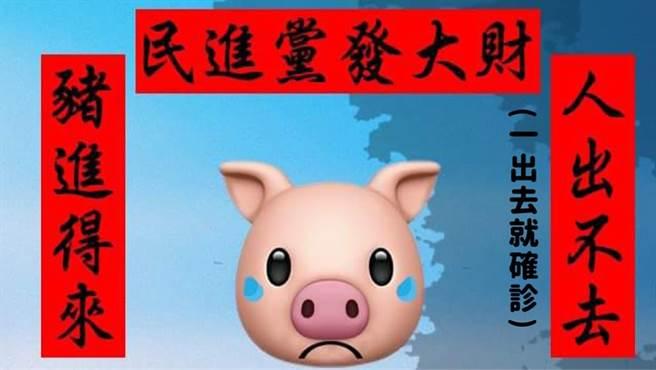 國民黨智庫副董事長連勝文用一張圖片諷刺民進黨,上聯是「人出不去」、下聯「豬進得來」,橫批「民進黨發大財」。(翻攝連勝文臉書)