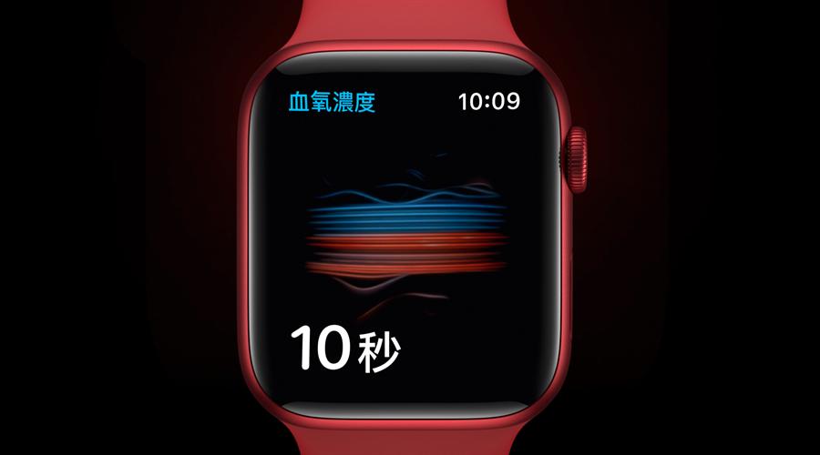 蘋果Apple Watch Series 6提供的血氧濃度測量功能,並非醫療級功能,是被歸於健康類的功能,台灣地區已確認開賣時可即刻使用。(摘自蘋果官網)