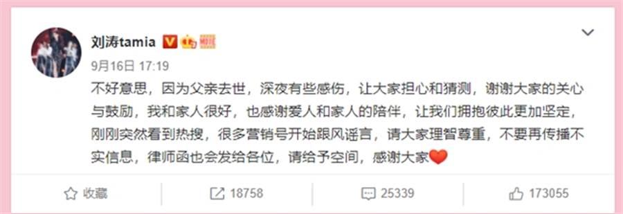 劉濤先前澄清是父親過世才發心情低落文。(圖/翻攝自劉濤tamia微博)