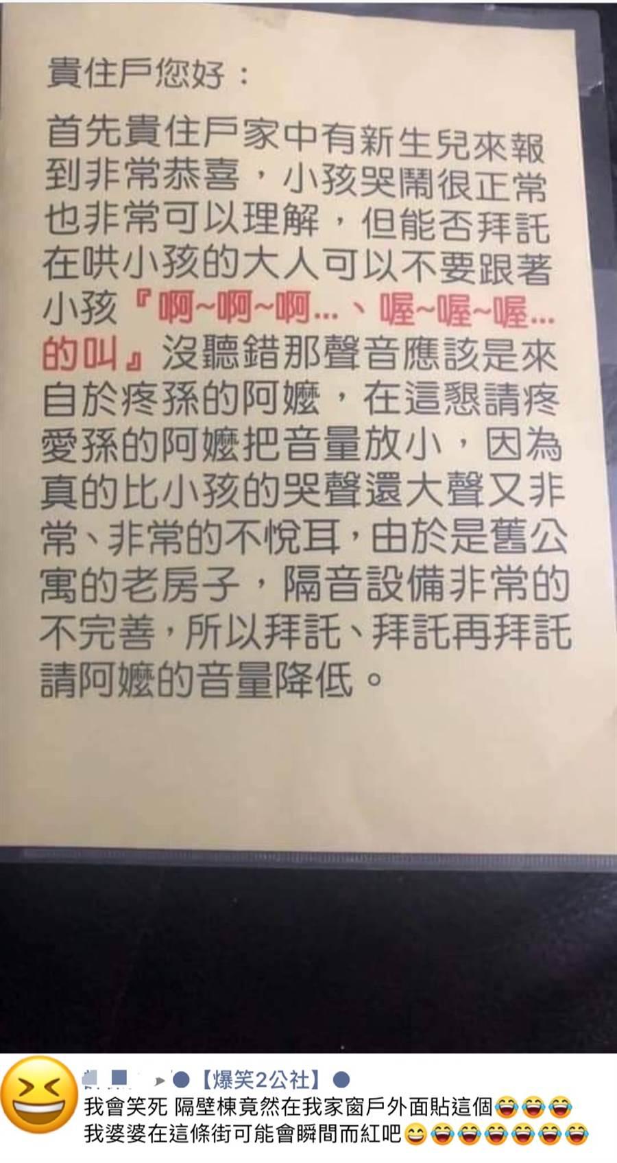 網友貼出鄰居抗議公告。(圖擷取自臉書社團爆笑2公社)