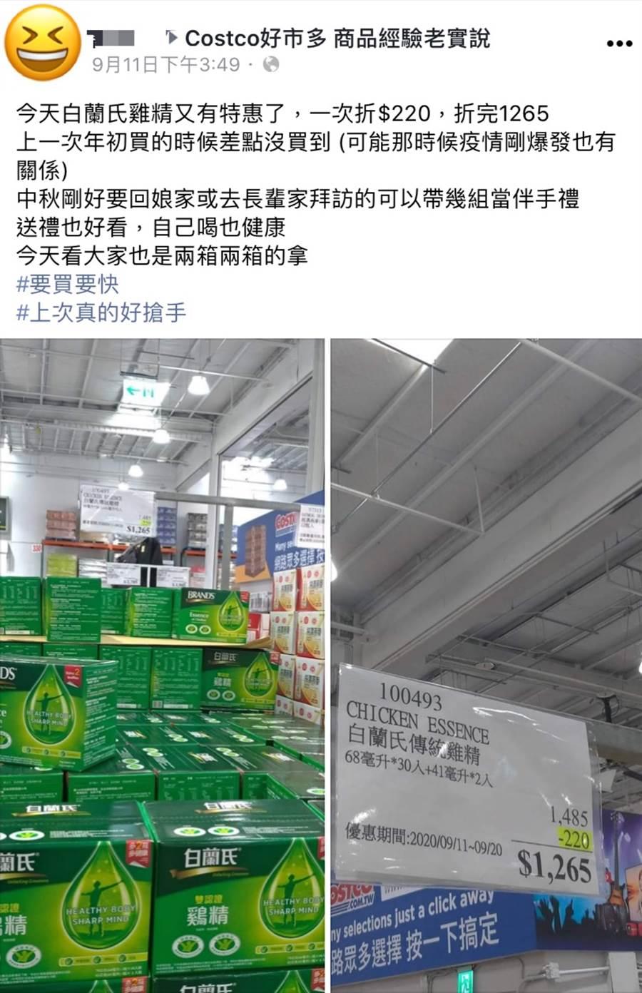 網友不藏私報好康,分享好市多的白蘭氏雞精現正特價中。(圖取自臉書社團Costco好市多 商品經驗老實說)