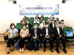 高階牙材產業聚落參訪 共推台灣醫材起飛