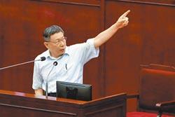柯P大白話 直接準備選總統