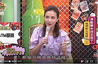 何妤玟藏秘密對ATM崩潰爆哭 警衛尷尬安慰「妳缺錢嗎?」