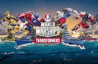 眾所期待的重量級跨界合作正式登場 電影《變形金剛》登入《戰艦世界》與《戰艦世界:傳奇》