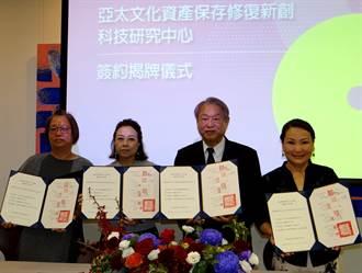 正修亞太文保研究中心揭牌 打造台灣亞太文資保存重鎮