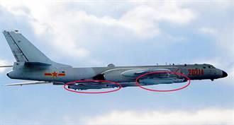 轟六K戰機「掛載超音速反艦飛彈」擾台照曝 網:美國呢?