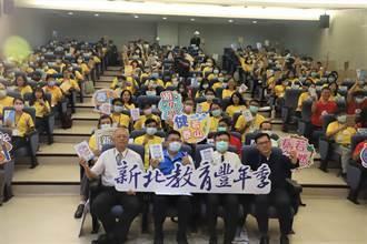 「教育豐年季」泰山開跑 百位教師齊動腦創新課程