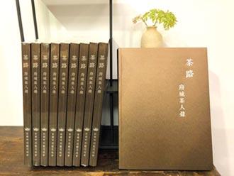 台南市茶藝促進會 提升新飲茶風氣