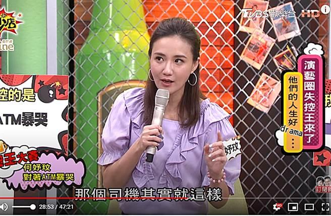 何妤玟先前談離婚協議時,曾在家附近ATM痛哭。(圖/翻攝自11點熱吵店 Youtube)