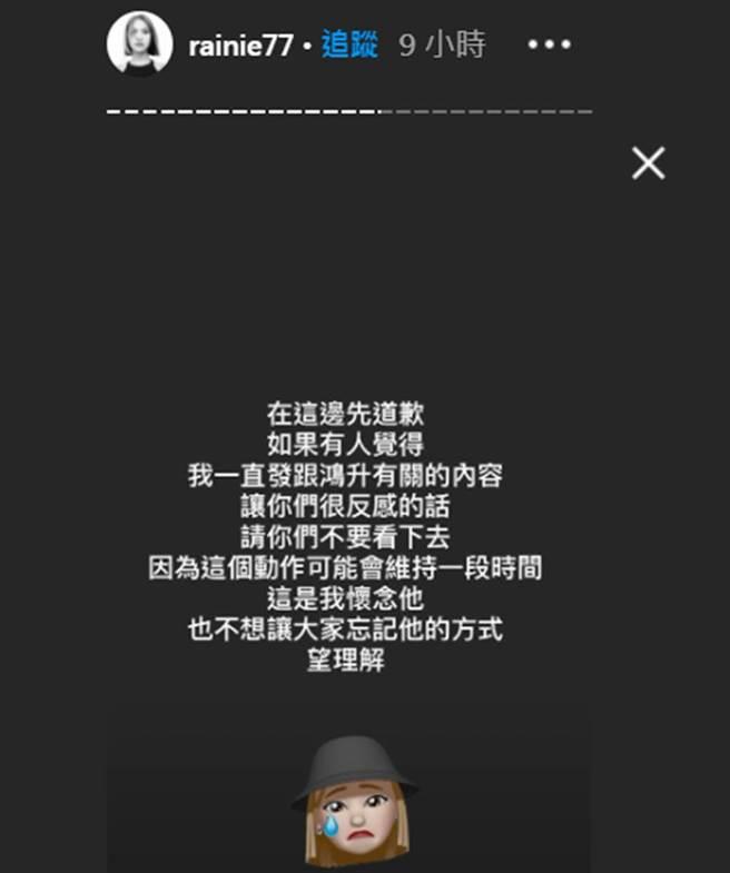 楊丞琳憂洗版造成網友不滿,先行PO文道歉。(圖/rainie77 IG)