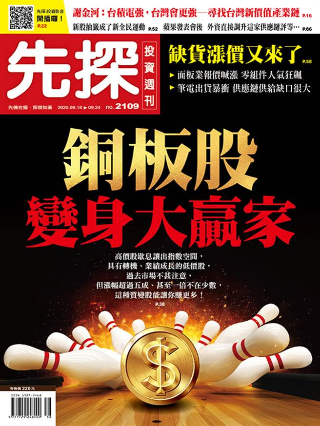 《先探投资周刊2109期》