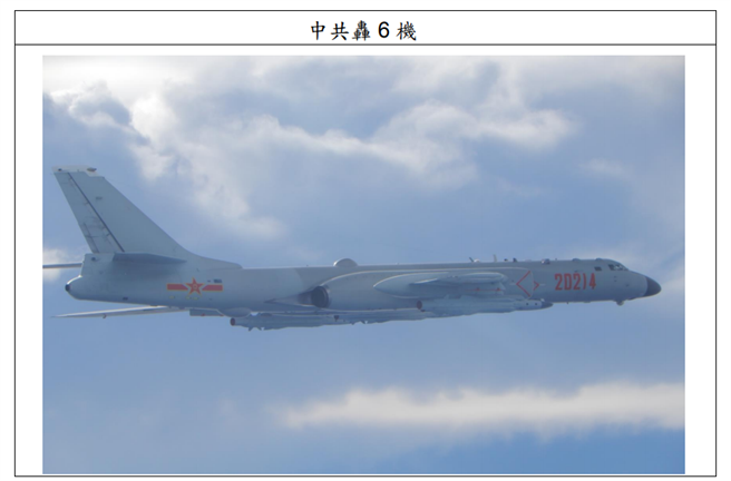 中共轟6機。(國防部18日公布照片)