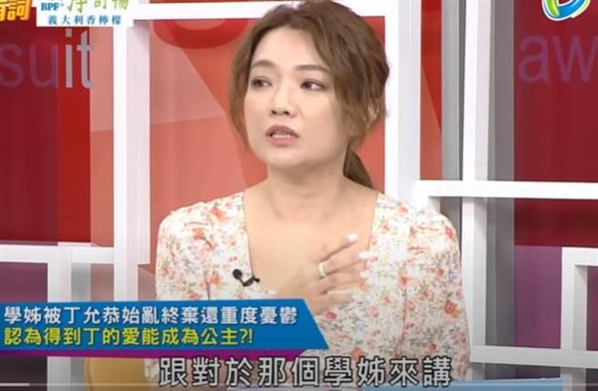 兩性專家凱薩琳孔大爆丁允恭大學事蹟。(取自高點電視YouTube)
