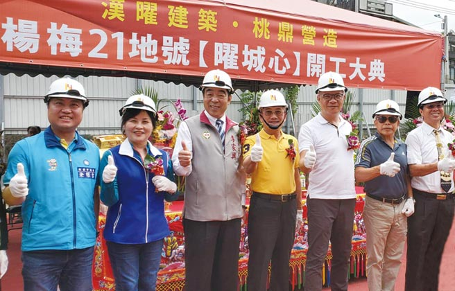 楊梅站前地標「曜城心」日前盛大舉行開工動土儀式。圖╱江富滿