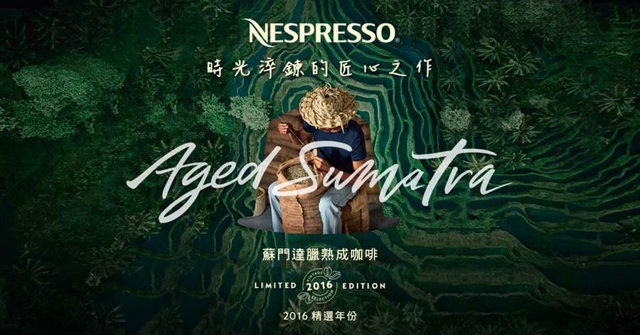 「蘇門達臘熟成咖啡」歷經三年的匠心工序及時光淬鍊(圖/品牌提供)