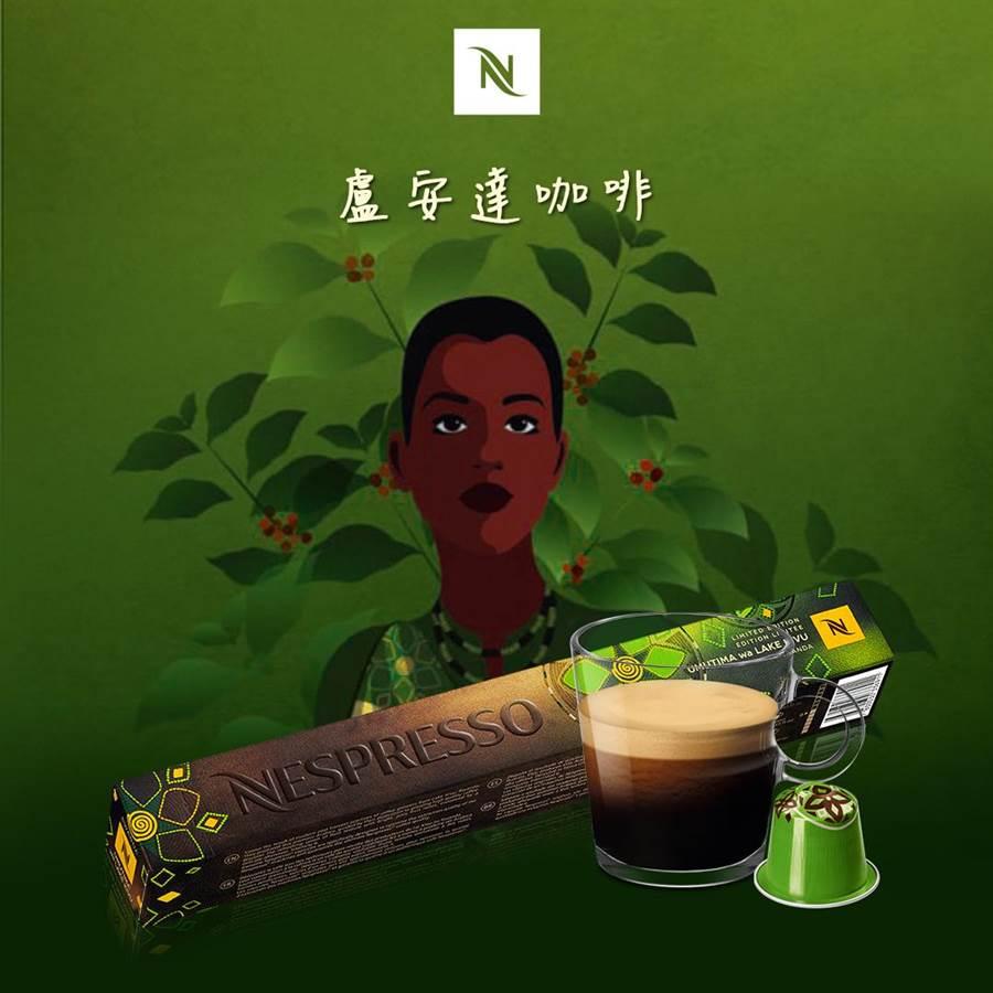 盧安達咖啡再次限量回歸(圖/品牌提供)