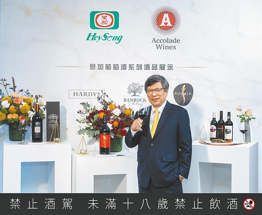 黑松董事長張斌堂表示,攜手澳洲葡萄酒集團「譽加」策略聯盟,希望雙方合作做深、做廣、做大、做久。圖/業者提供