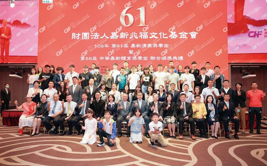 第56屆中華嘉新體育獎學金頒獎典禮,得獎者合影。圖/嘉新提供