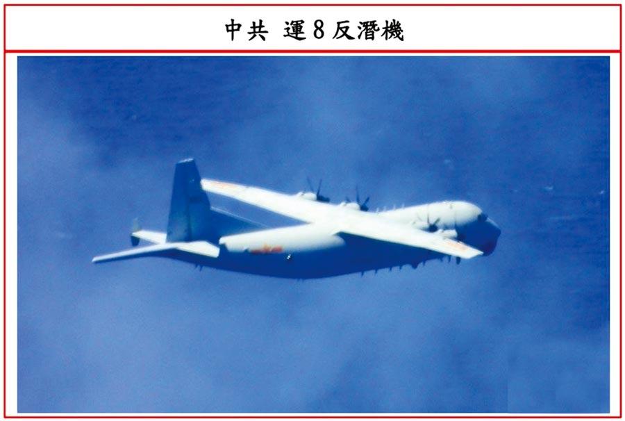 空軍司令部17日公布中共運8反潛機2架次,進入我西南防空識別區內飛航活動情形。(空軍司令部提供)