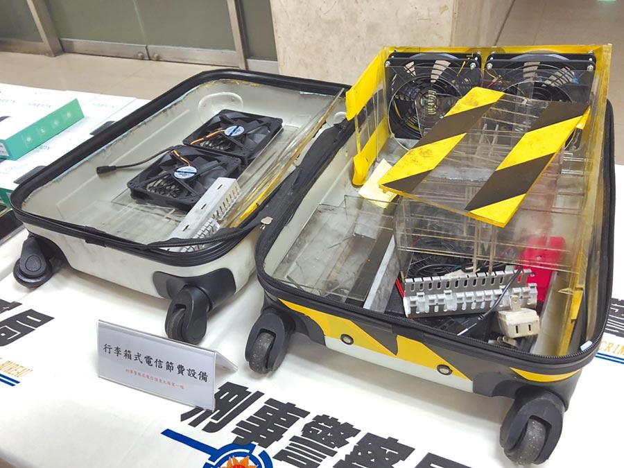 警方執行「猜除行動專案」,首度查獲行李箱式電信節費設備。(林郁平攝)