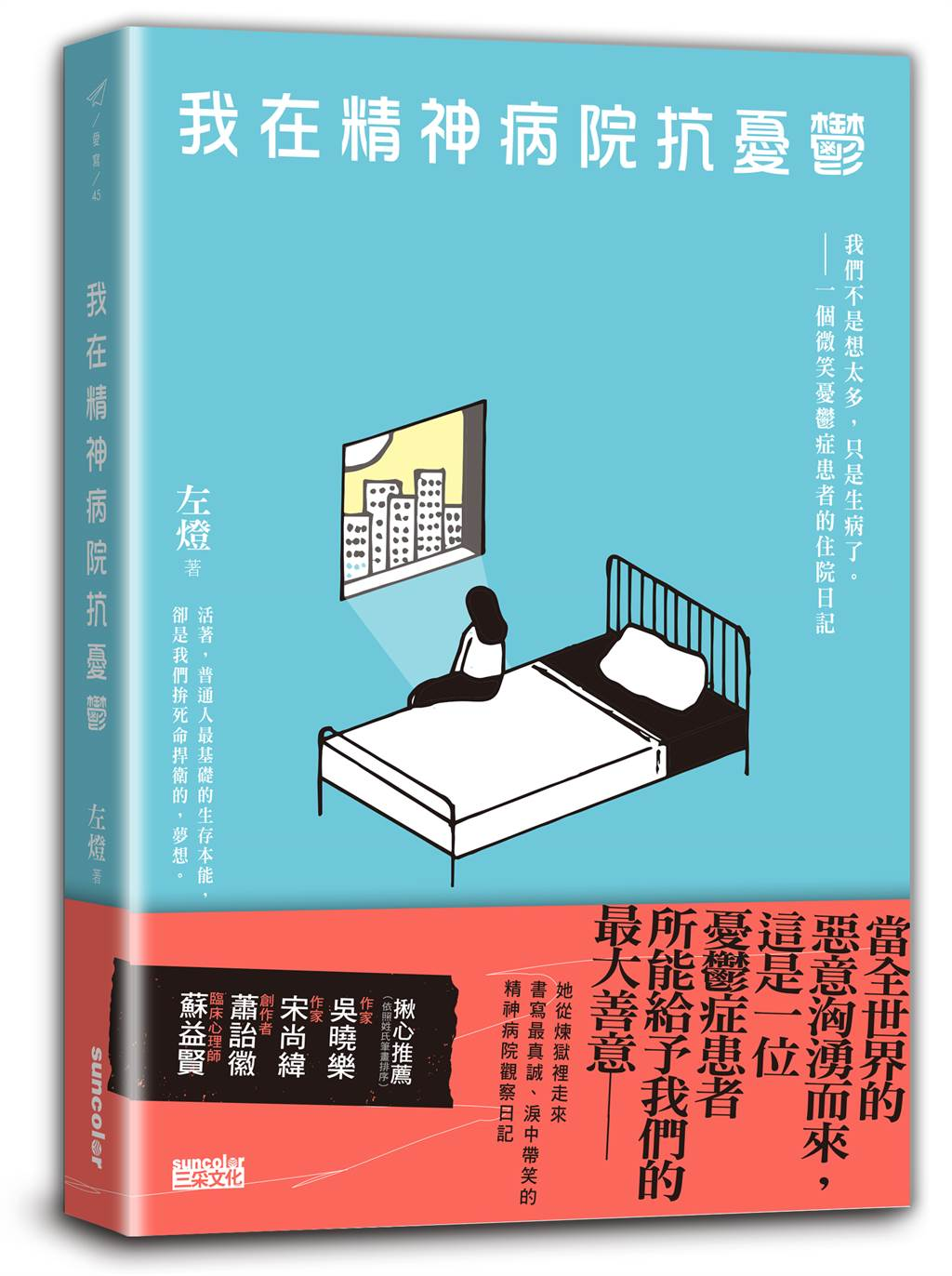 《我在精神病院抗憂鬱:我們不是想太多,只是生病了,一個微笑憂鬱症患者的住院日記》/三采文化出版