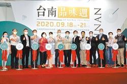 黃偉哲力推2020台南品味週