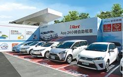 2020臺灣服務業大評鑑- 金牌企業系列報導-汽車租賃 和運租車 客戶移動服務的最佳夥伴