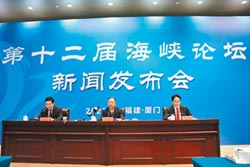 海峽論壇今登場 2000台灣人與會
