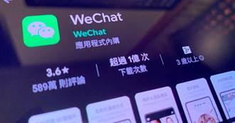20日將被下架 美國WeChat下載排名反從千名外擠進百名