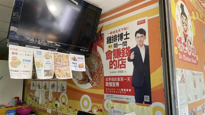 博士鸡排被郭台铭一骂成名,目前有台中大雅、潭子及中华路3家分店。(王文吉摄)