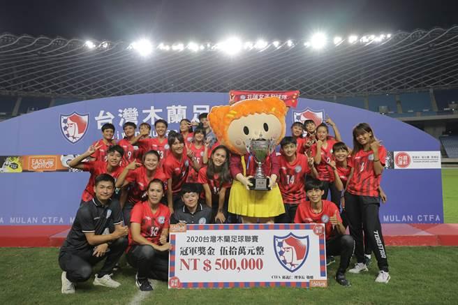 花蓮女足在高雄國家體育場舉起本屆木蘭聯賽冠軍盃,也抱走新台幣50萬元獎金。(中華足協提供)