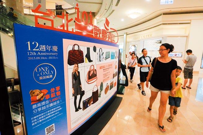 台北101、BELLAVITA指出,由於VVIP會員因疫情多數留在台灣,今年周年慶更是加碼消費。圖/本報資料照片